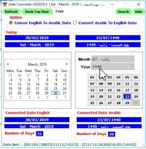 Date converter | Software | Utilities