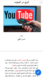 profit from youtube