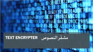 text encrypter