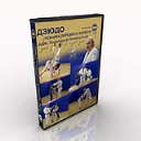 Children Judo lessons. Technique of retaking a hold. | Movies and Videos | Sports