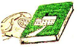 telephone book cover crochet pattern