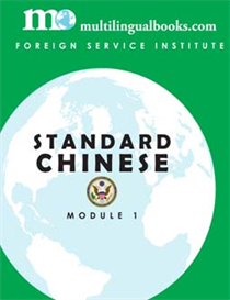 fsi standard chinese digital edition, modules 1,2,3,5, 8, and 9