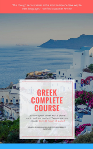 fsi modern greek basic course, digital edition, level 1