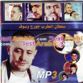 george wassouf all songs mp3 -