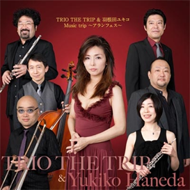 trio the trip and yukiko haneda music trip aranjuez 320kbps mp3 album