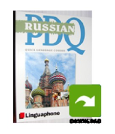 linguaphone pdq mp3 russian course