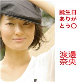 Nao Watanabe Thank You 320kbps MP3 EP | Music | Children