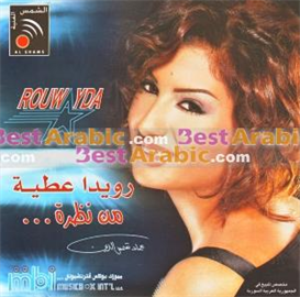 Rouwayda Attieh - Min Nazra | Music | World