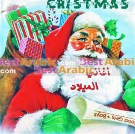 arabic christmas songs