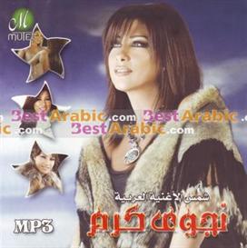 najwa karam - all songs in mp3