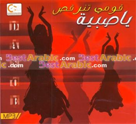 non stop arabic dance party