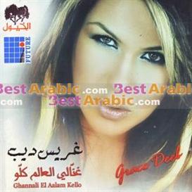 Grace Deeb - Ghannali El Aalam Kello | Music | World