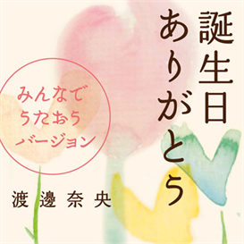 nao watanabe thank you lets sing together 320kbps mp3 ep