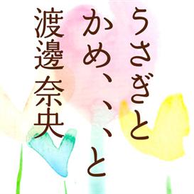 Nao Watanabe The Tortoise And The Hare 320kbps MP3 album | Music | World