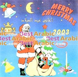 arabic christmas for kids