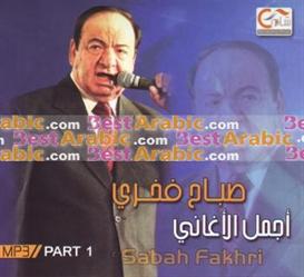 Sabah Fakhri - All Songs | Music | World