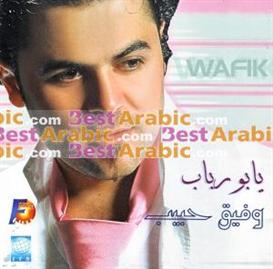 Wafik Habib - Ya Bou Rabab | Music | World