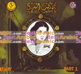 Om koulthoum - Golden Serie Vol 1 MP3 | Music | World