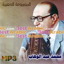 mohamed abdel wahab mp3
