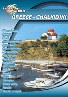 Cities of the World  CHALKIDIKI Greece | Movies and Videos | Action