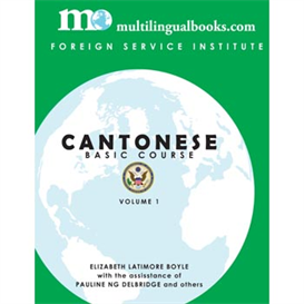 fsi cantonese digital edition, level 1, unit 1 - free sample