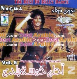 nagwa fouad dances