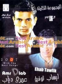 amr diab & ehab tawfik mp3