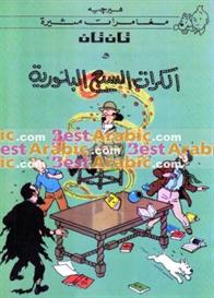 arabic tintin et les sept boules de cristal