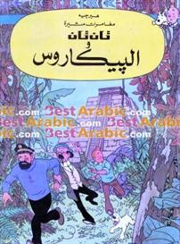 arabic tintin et les picaros