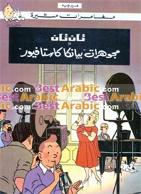 Arabic TinTin Et Les Bijoux de la Castafiore | eBooks | Children's eBooks