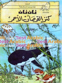 arabic tintin et le tresor de rackham le rouge