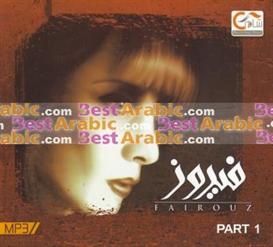Fairuz - All Songs - Part 1 | Music | World