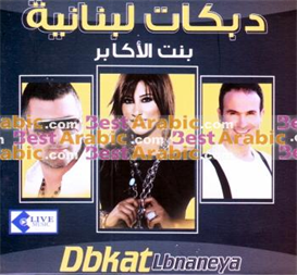 Dbkat Lbnaneya - Bnt Alakabr | Music | World