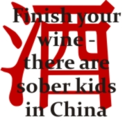 china-wine machine embroidery file