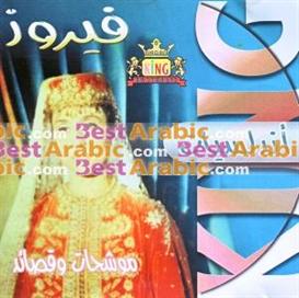 Fairuz - Andaloussiat   Music   World