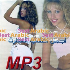 Arabic Party Songs MP3 | Music | World