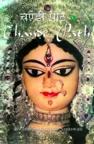 Chandi Pathah   Music   Alternative