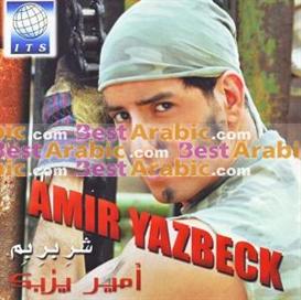 amir yazbeck - shiribim