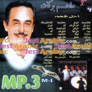 music melhem barakat mp3