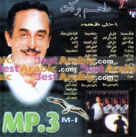 Melhem Barakat MP3 -  Best Songs MP3 | Music | World