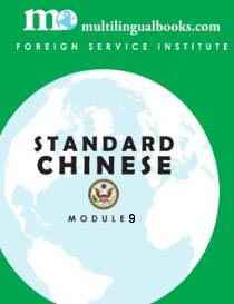 fsi standard chinese digital edition, module 9