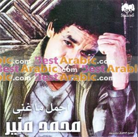 mohamed mounir - best of