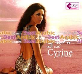cyrine abd elnour - the best of