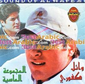 wael kfoury best of oldies -