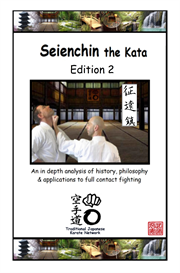 ebook - seienchin kata