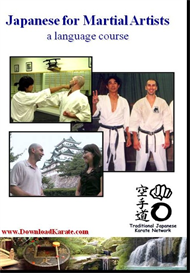 dvd japanese language for martial arts