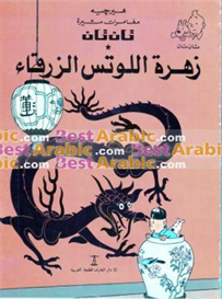 TinTin Et Le Lotus Bleu | eBooks | Children's eBooks