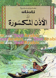 arabic tintin et l'oreille cassee