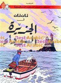 arabic tintin et l'ile noire