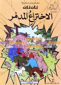 arabic tintin et l'affaire tournesol